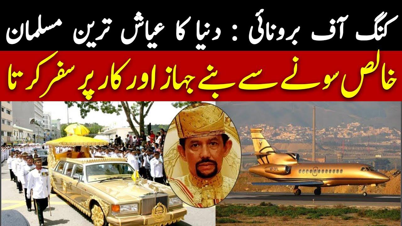 Ayaash Tareen Musalman Jo Sonay Ke Jahazoun Mein Safar Karta    King Of Brunai