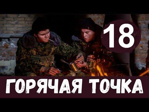 Горячая точка  18 серия - 2020, НТВ
