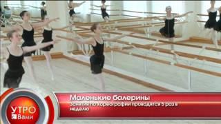 """Маленькие балерины - """"Утро с Вами"""" 12.02.2013"""