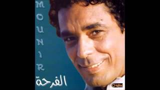 Mohamed Mounir - Ya lalaly || محمد منير - يا لالالى