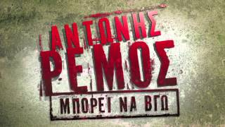 Mporei na vgo - Antonis Remos & Manos Pirovolakis (New Song 2013) HQ