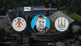 Прогноз Алексея Андронова: Хорватия – Украина