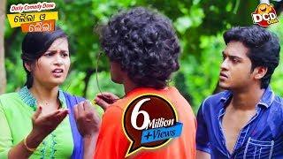 Best Comedy Scene - New Odia Film - Laila O Laila - Tama Body Re Sabu Defect Achhi - Sarthak Music