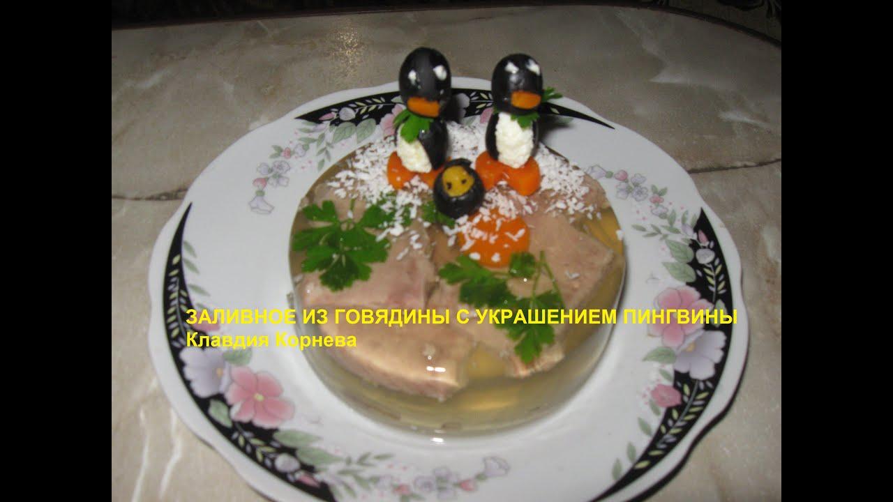 Заливное из говядины с украшением пингвинами