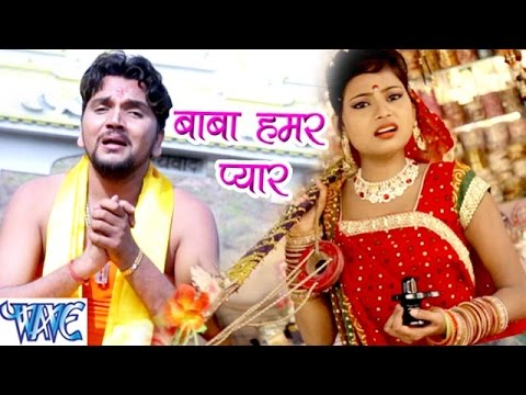बाबा-हमार-प्यार---baba-dham-chali---gunjan-singh---bhojpuri-kanwar-songs-2016-new