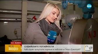 Какво крият прочутите подземия на мавзолея на Георги Димитров