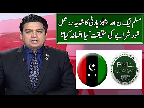 PML N & PPP Aggressive Reaction on PTI Govt | Khabar Ke Peeche | Neo News