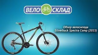 Обзор велосипеда Silverback Spectra Comp (2015)