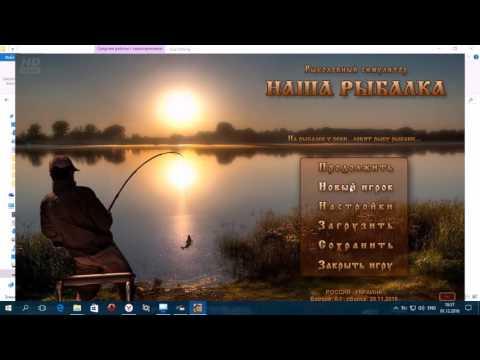 Как установить игру Наша Рыбалка HD и её компоненты на ПК