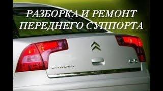 citroen С5 ремонт переднего суппорта. Причины подклинивания
