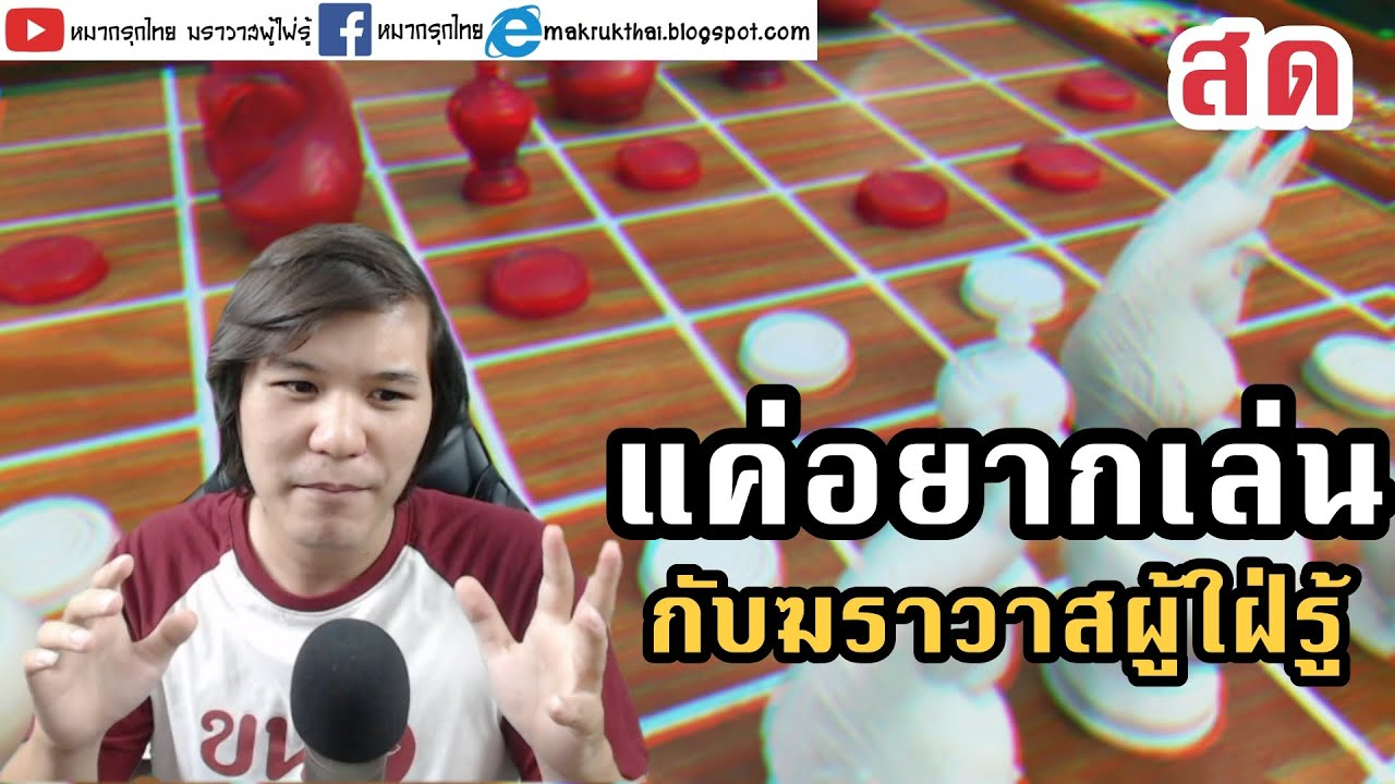 หมากรุกไทย: ไลฟ์สดแค่อยากเล่นกับฆราวาสผู้ใฝ่รู้ EP1 (ย้อนหลัง)