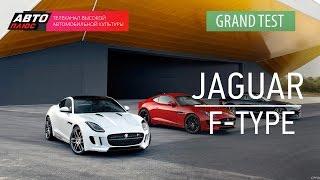 Grand тест - Jaguar F-type - АВТО ПЛЮС