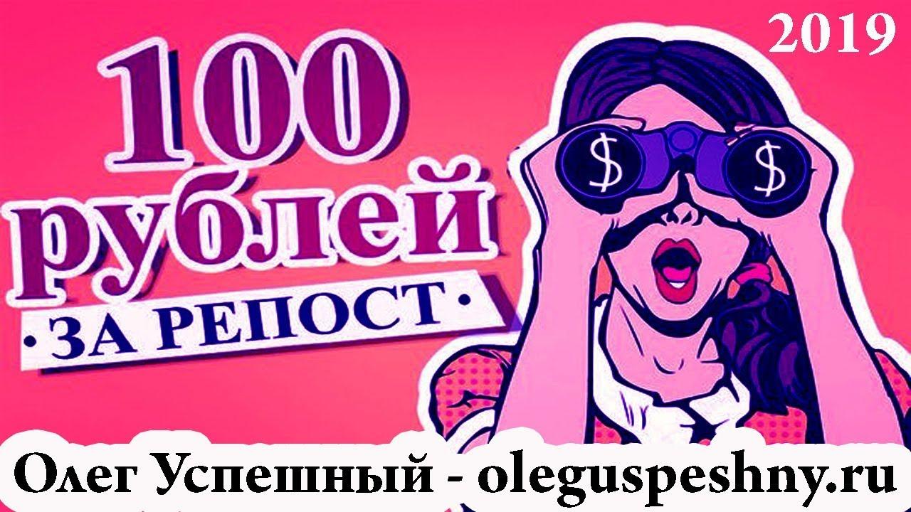 Как заработать 100 рублей в день без вложений? Зароботок без вложений проект Ad-core
