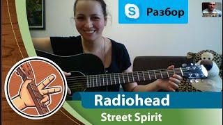Radiohead - Street Spirit   Skype занятие с Сашей
