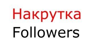 Накрутка Фолловеров Twitter(http://followback.info/ http://newfollow.info/ http://hitfollow.info/ http://plusfollower.info/ http://letgetmorefollowers.info/ http://takipciarttir.com/ http://followerion.com/ ..., 2013-07-01T13:59:54.000Z)