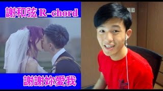 謝和弦 R-chord – 謝謝妳愛我 Thanks for your love Cover By JayVinFoong 冯佳文