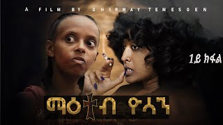#Episode•1 # MAETEB YOSAN(ማዕተብ-ዮሳን)  New Eritrean Official Film 2020 By Grmay Temesgen