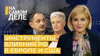 Инструменты влияния РФ в Европе и США | НА САМОМ ДЕЛЕ: РОССИЯ
