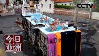 [今日亚洲]速览 创意!消暑有招 公交车变身游泳池| CCTV中文国际