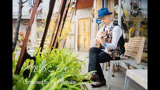 『空のこども/Child of the Sky(TAB Scoreあり)』Composed by Yu Watanabe わたなべゆう