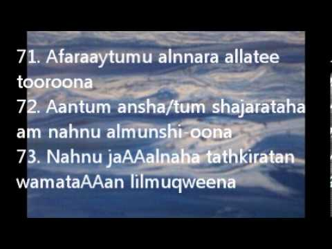 Download Surat ul Waqiah  with transilteration recited by Okin