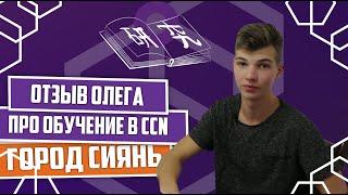 Отзыв Олега про обучение в CCN город Сиань