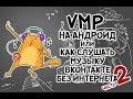 VMP ВК или как слушать музыку Вконтакте без Интернета часть 2 mp3