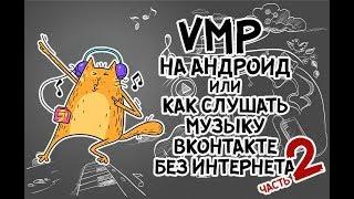 VMP ВК или как слушать музыку Вконтакте без Интернета часть 2