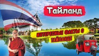 Тайланд Интересные факты о Тайланде