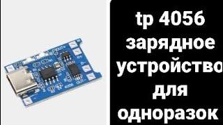 Зарядник для литий иона TP 4056 Подробно