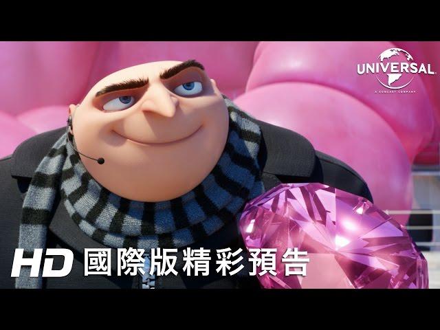 【神偷奶爸3】首支預告- 2017年暑假 歡樂登場