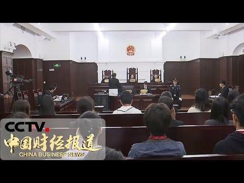 《中国财经报道》 20190222 16:00| CCTV财经