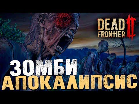 НОВАЯ, БЕСПЛАТНАЯ ИГРА ПРО ЗОМБИ АПОКАЛИПСИС - Dead Frontier 2 [Обзор, Первый Взгляд]
