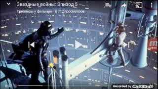 Трейлер#Звёздные войны эпизод 5.