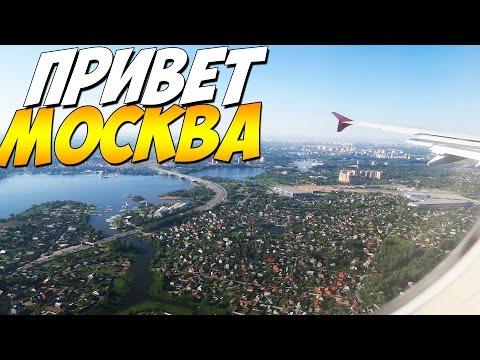 ПЕРЕЛЕТ в МОСКВУ !!! Hello MOSCOW !!!!