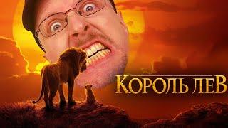 Ностальгирующий Критик - Король лев 2019