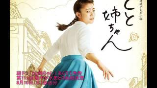 朝ドラ「とと姉ちゃん」あらすじ予告 第111話 鞠子が水田との結婚決意 8...