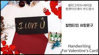 발렌타인데이 카드 문구♡엽서 만들기/손글씨/손그림 영문…