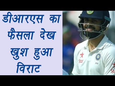 Virat Kohli laughs after correct DRS call saves him against Bangladesh | वनइंडिया हिंदी