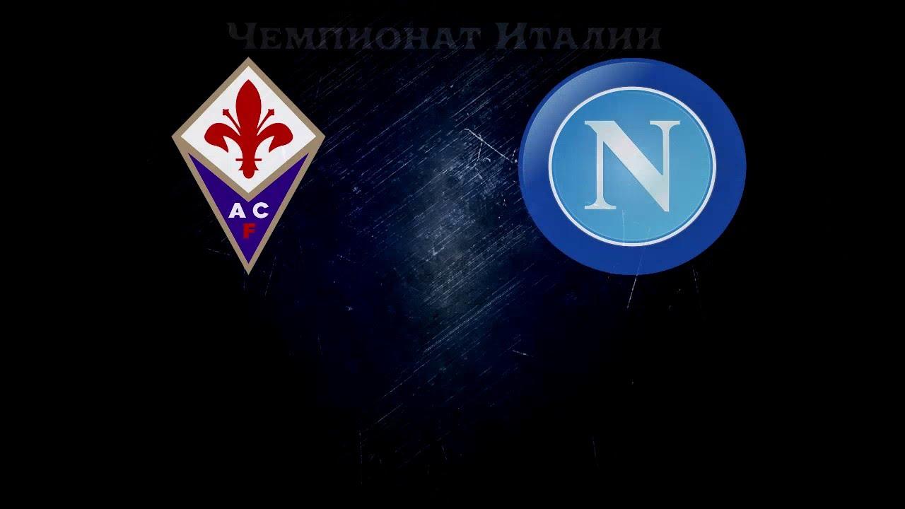 Прогноз на матч Фиорентина - Наполи 29 апреля 2018