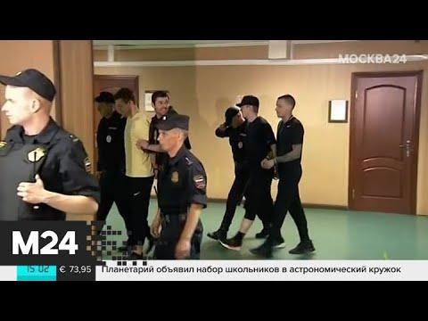 Мамаев и Кокорин попросили об УДО - Москва 24