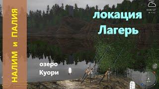 Русская рыбалка 4 озеро Куори Налим и палия у лодки