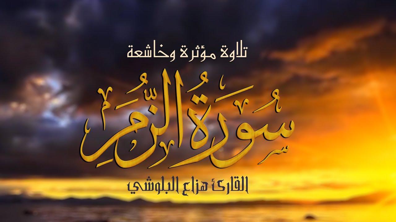 تلاوة خاشعة من سورة الزمر الشيخ هزاع البلوشي