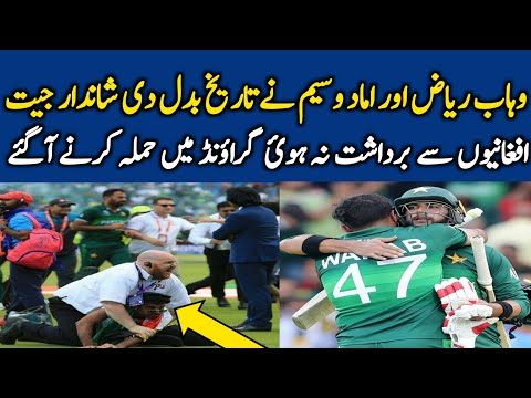 Imad wasim and Wahab Riaz Make a History Against Afghanistan | Pakistan Winning Moment