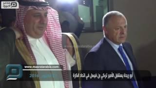 مصر العربية | أبو ريدة يستقبل الأمير تركي بن فيصل في اتحاد الكرة