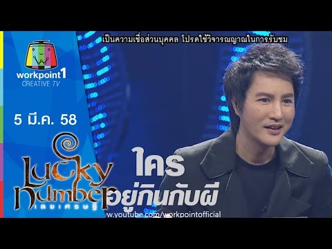 Lucky Number_5 มี.ค. 58