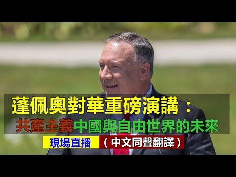 蓬佩奥点名习近平:笃信破产马列极权思想(图/视频)