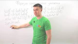 """Алгебра 7 класс. Видеоурок по теме """"Формулы сокращенного умножения. Кубы"""" от GDZ.ru"""