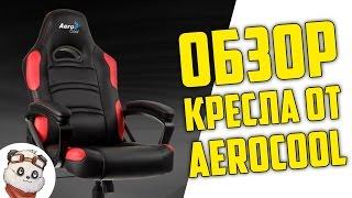 Игровое Кресло от Aerocool! Обзор AC80C