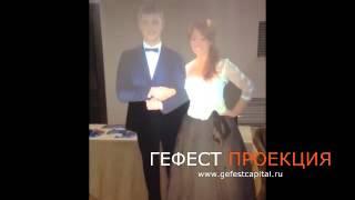 Виртуальные проекционные  жених и невеста на выставке Свадебный переполох 2015